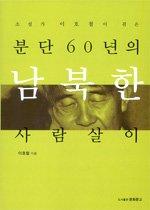 "<font title=""소설가 이호철이 겪은 분단 60년의 남북한 사람살이"">소설가 이호철이 겪은 분단 60년의 남북한 ...</font>"