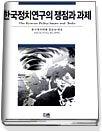 한국정치연구의 쟁점과 과제