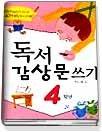 4학년 독서감상문 쓰기