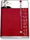 만화로 보는 한국단편문학선집 3