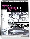 언어와 언어학 이론
