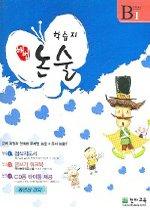 학습지 해법 논술 B1 (CD:1/ 만5세)