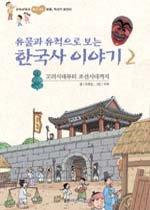 "<font title=""유물과 유적으로 보는 한국사 이야기 2 - 고려시대부터 조선시대까지"">유물과 유적으로 보는 한국사 이야기 2 - ...</font>"