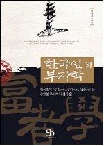 한국인의 부자학