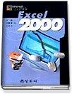 엑셀 2000