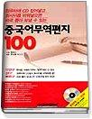 중국어 무역편지 100 (CD:1)