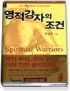 영적 강자의 조건