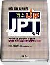 질의응답 완전공략 점수 UP JPT - 청해