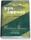 한국어 (스웨덴어 사전)
