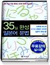35일 완성 일본어 문법 (교재+CD:1)