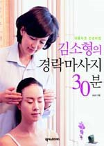 김소형의 경락마사지 30분