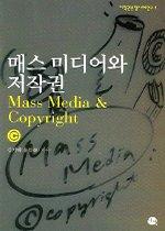 매스 미디어와 저작권