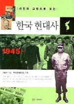 (사진과 그림으로 보는)한국현대사