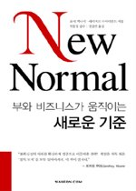 "<font title=""New Normal - 부와 비즈니스가 움직이는 새로운 기준"">New Normal - 부와 비즈니스가 움직이는 새...</font>"