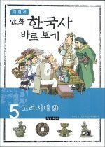 (만화)한국사 바로보기. 4-10