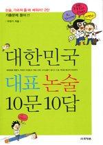 대한민국 대표논술 10문 10답