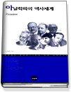 아날학파의 역사세계