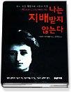 나는 지배받지 않는다 - 어느 여성 혁명가의 사랑과 투쟁