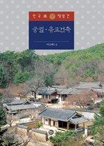 궁궐·유교건축
