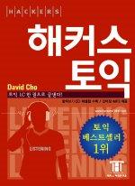 해커스 토익 Listening (교재+CD:1/ TAPE별매)