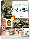 어린이를 위한 한국의 명화