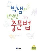 박샘의 친절한 중문법 (교재+CD:2)