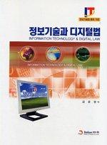 """<font title=""""정보기술과 디지털법 - 정보기술법 총론,각론"""">정보기술과 디지털법 - 정보기술법 총론,각...</font>"""