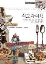 """<font title=""""식도락여행 - 세계사의 주요 장면들과 함께 읽는 150가지 요리 이야기"""">식도락여행 - 세계사의 주요 장면들과 함께...</font>"""