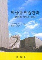 박물관 미술관학 - 뮤지엄 경영과 전략