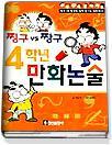 4학년 만화논술 (찡구vs짱구)
