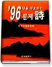 96���� ��ǥ�ϴ� ���� ��