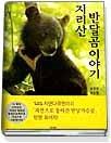 지리산 반달곰 이야기