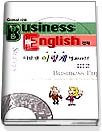 (Global 시대) Business English 전략 =Business English strategy
