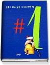 일등이 되고 싶은 아이에 관한 책 #1