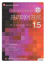 프리미어 프로 1.5 (CD:1)