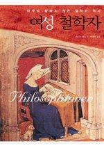 """<font title=""""여성 철학자 - 아무도 말하지 않은 철학의 역사 """">여성 철학자 - 아무도 말하지 않은 철학의 ...</font>"""
