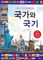 국가와 국기 - 세계의 역사와 문화를 보는