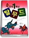 1학년 만화 탈무드