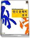 한국문화의 성격