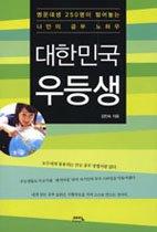 대한민국 우등생 - 명문대생 250명이 털어놓는 나만의 공부 노하우
