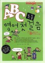 "<font title=""ABC 초등 영어 첫걸음 플러스 (교재+TAPE:1+매직영단어장)"">ABC 초등 영어 첫걸음 플러스 (교재+TAPE:1...</font>"