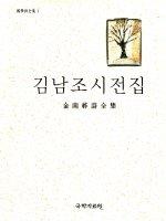 김남조 시전집