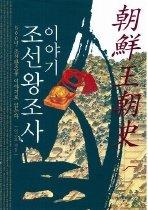 "<font title=""이야기 조선왕조사 - 500년 조선왕조를 이야기로 읽는다"">이야기 조선왕조사 - 500년 조선왕조를 이...</font>"