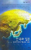 한국과 일본