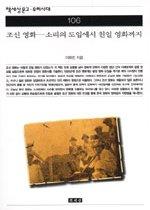 "<font title=""조선 영화 - 소리의 도입에서 친일 영화까지"">조선 영화 - 소리의 도입에서 친일 영화까...</font>"