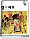한비자 2 / 한길그레이트북스 55 / 3-090300