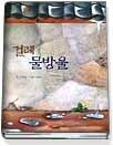 걸레 물방울 (눈높이책꽃이4)