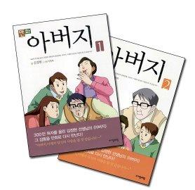 만화 아버지 세트 (전2권)