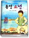 통영 소년 (빨강파랑문고003-1)