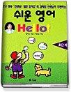 쉬운 영어 Hello! (2단계)
